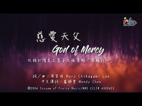 God of Mercy MV -  (09)  How Precious You are to Me