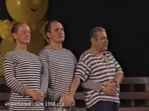 «Шутки-минутки» и «Цирк дрессированных акробатов» - Неюбилей-50 Михаила Задорнова, 1998 - UCtFbE0nu4pYL8XTZOVC6X7A