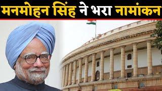 Manmohan Singh ने Rajya Sabha उपचुनाव के लिए भरा Nomination, जीत तय