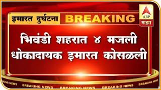Bhivandi | building Collaps update 9am