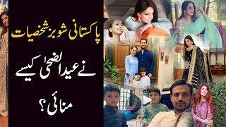 How Pakistani Celebrities Wish & Celebrated Eid-ul-Adha  | 9 News HD