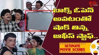 బాక్స్ ఓపెన్ అవటంతో షాక్ తిన్న ఆఫీస్ స్టాప్.. | Ultimate Movie Scenes | TeluguOne