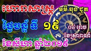 ហោរាសាស្ត្រប្រចាំ ថ្ងៃចន្ទ័ ទី19 ខែសីហា ឆ្នាំ2019 | Khmer horoscope daily