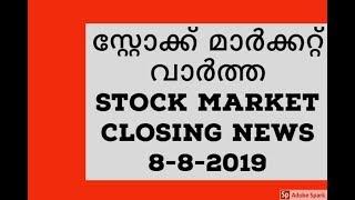 Stock Market Closing News 8-8-2019/Malayalam/Crudeoil/Gold/Nifty/Sensex/MS