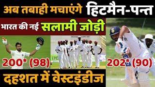 Rohit Sharma - Rishabh Pant Test Cricket में करेंगे ओपनिंग बल्लेबाजी, दहशत में वेस्टइंडीज के गेंदबाज