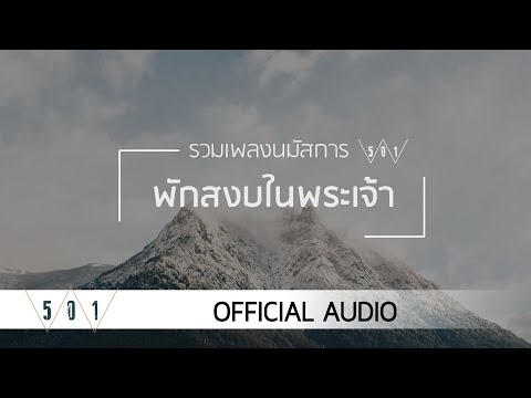 W501 -   [Official Audio]