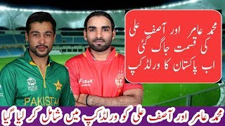 Good News Asif Ali & Muhammad Amir Fan's Back To World Cup Squad | Mussiab Sports |