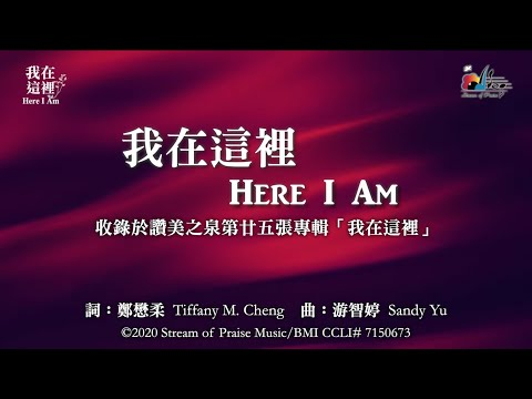 Here I Am MV (Official Lyrics MV) -  (25)