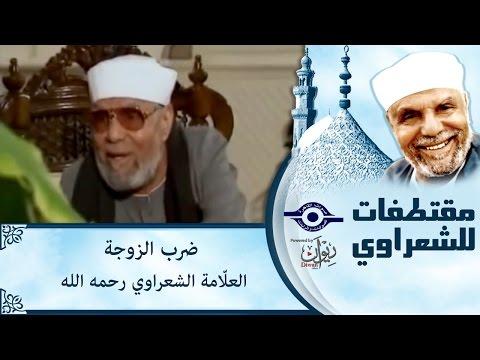 حكم ضرب المرأة للشيخ محمد متولي الشعراوي