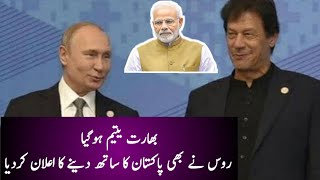 Breaking news / Russia also announced its support for Pakistan after the Security Council meeting