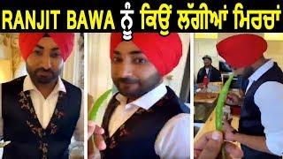 Ranjit Bawa ਨੂੰ ਕਿਉਂ ਲੱਗੀਆਂ ਮਿਰਚਾਂ | Jassie Gill | Video Viral | Dainik Savera