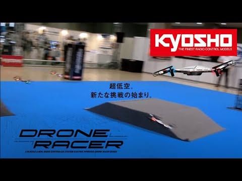 KYOSHO DRONE RACER Demonstration - UCUwWipNrRqInHixcVkppf7A