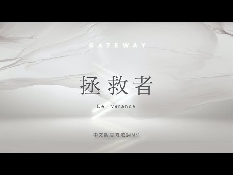 / DeliveranceMV - Gateway Worship ft.