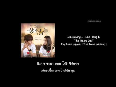 I'm Saying (OST. Heirs)