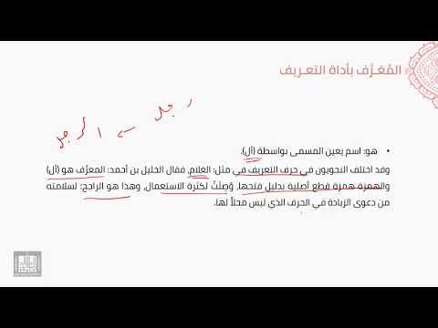 النحو العربي | 5-30 | المعرف بـ (بأل)