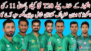 Pakistan Cricket Team Playing Xi Vs England Only T20 Match / Mussiab Sports /
