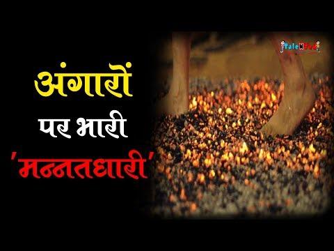 भगवान जो चलाते है भक्तों को अंगारों पर | Ujjain | Talented India News