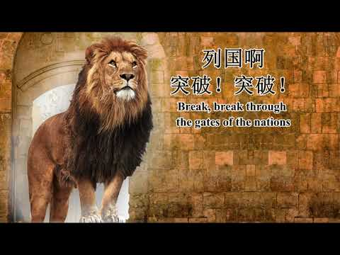 Come in, King of Glory by Sarah Zhu (Chinese English Hebrew) Produced by Micha'el BenDavid