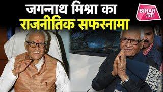 सिर्फ 4 Minute में देखिए कैसा था Former Bihar CM Jagannath Mishra का रजनीतिक सफऱ