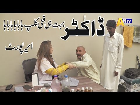 Airport Doctor Bahoot Very funny video By: AN TV - UC0gn-aVBPmWcD-4z_tTppoA