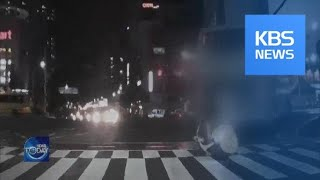 VIOLENT DRIVERS ON ROADS / KBS뉴스(News)