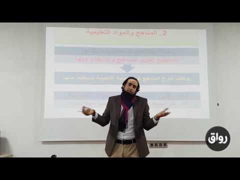 الكفاية التربوية المهنية لمعلمي العربية لغير الناطقين بها