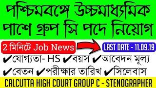 পশ্চিমবঙ্গে উচ্চমাধ্যমিক পাশে গ্রুপ সি পদে নিয়োগ - Calcutta High Court Group C - Stenographer 2019