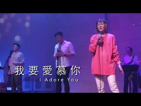 - / I Adore You