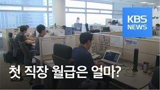 첫 직장서 150만 원 이상 받는 청년 늘어 / KBS뉴스(News)