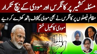 Congress Stand Out Against Modi On Kashmir Issue.. PM Modi Game No More