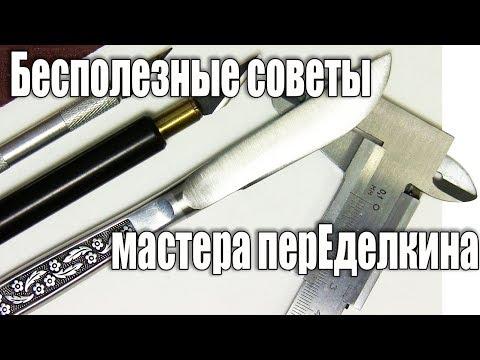 Самодельный скальпель из столового ножа - UCu8-B3IZia7BnjfWic46R_g