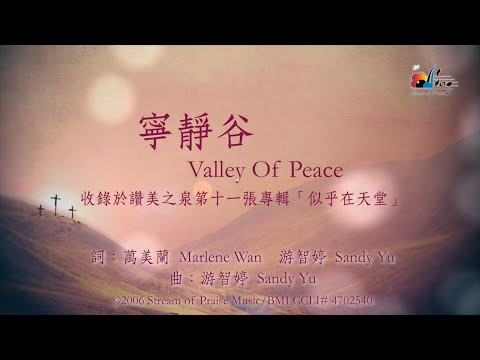 Valley Of Peace MV -  (11J)  Just Like Heaven