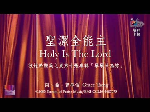 Holy Is The LordOKMV (Official Karaoke MV) -  (10)