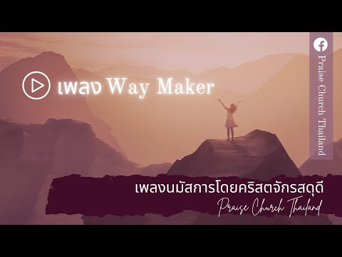 Way Maker TH:EN