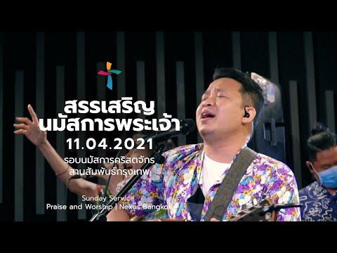 Nexus Bangkok  11/04/2021