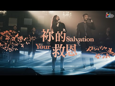 Your SalvationMV (Live Worship MV) -  (25)