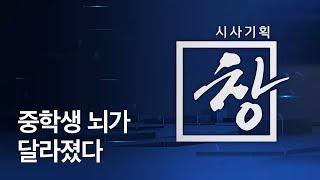 [시사기획 창] 중학생 뇌가 달라졌다 / KBS뉴스(News)