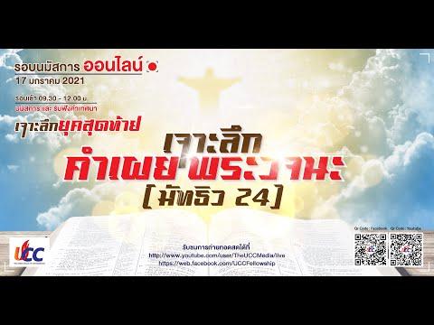 Sunday Full Service 17 January 2021 (Online)