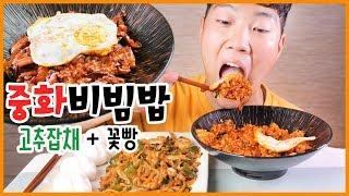 불향 가득한 중화비빔밥 고추잡채 리얼사운드 먹방! | Chinese bibimbap Pepper steak EATING SHOW! MUKBANG!