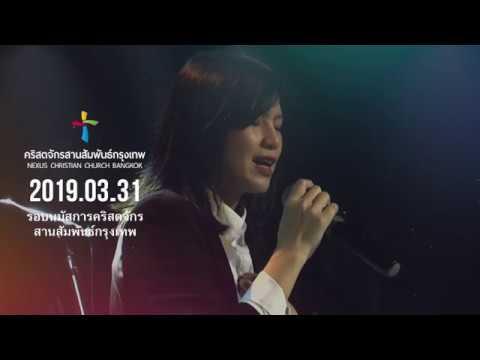 Nexus Bangkok 2019.03.31