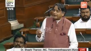LIVE: Dr Shashi Tarror power full speech | Lok Sabha LIVE | Parliament LIVE | Modi Vs Rahul Gandhi