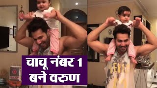 Varun Dhawan shares playtime video with niece after returns to Mumbai; Watch Video | FilmiBeat