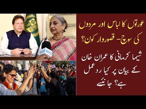 Sheema Kirmani Interview Over PM Imran Statement On Women Dressing