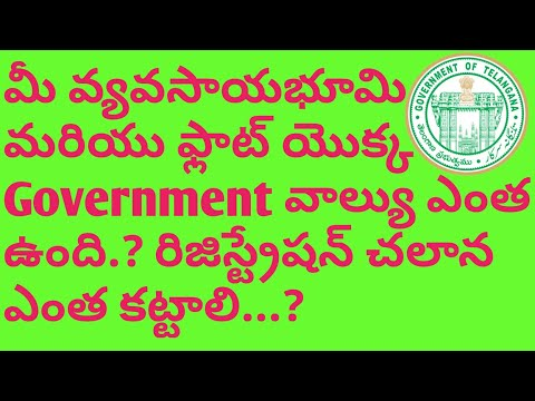 How to know Government land value in Telangana in Telugu