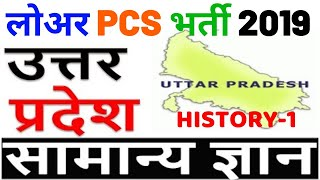 LOWER PCS UP SPECIAL HISTORY-1 | KANISHKA SAHAYAK | VAN RAKSHAK  |TOP 50 UP GK| BSA TRICKY CLASSES