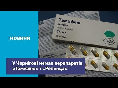 У Чернігові немає препаратів для лікування грипу