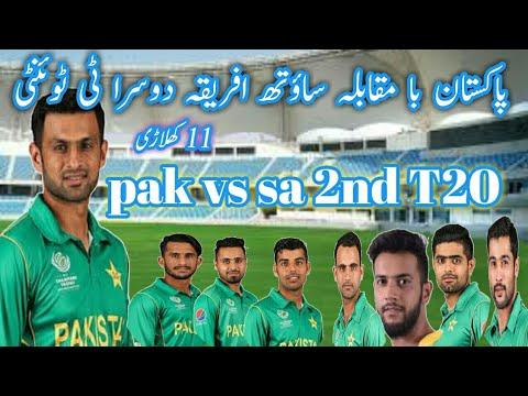 Pakistan vs south africa 2nd T20 2019| pak vs sa 2nd t20| pakistan vs south africa 2nd T20 schedule