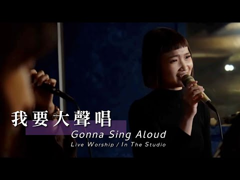 - / Gonna Sing AloudLive Worship in the Studio