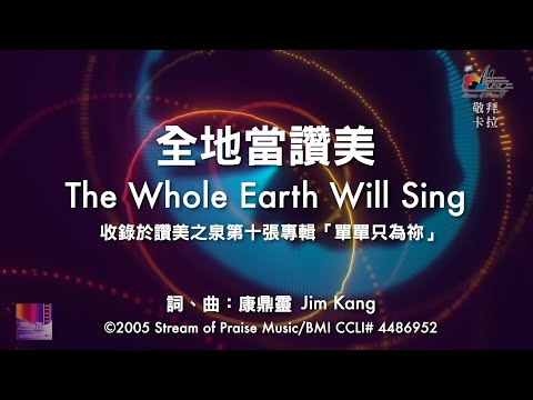 The Whole Earth Will SingOKMV (Official Karaoke MV) -  (10)