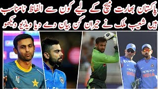 Shoiab Malik Talk About Pak Vs Ind Match World Cup 2019 | Mussiab Sports |